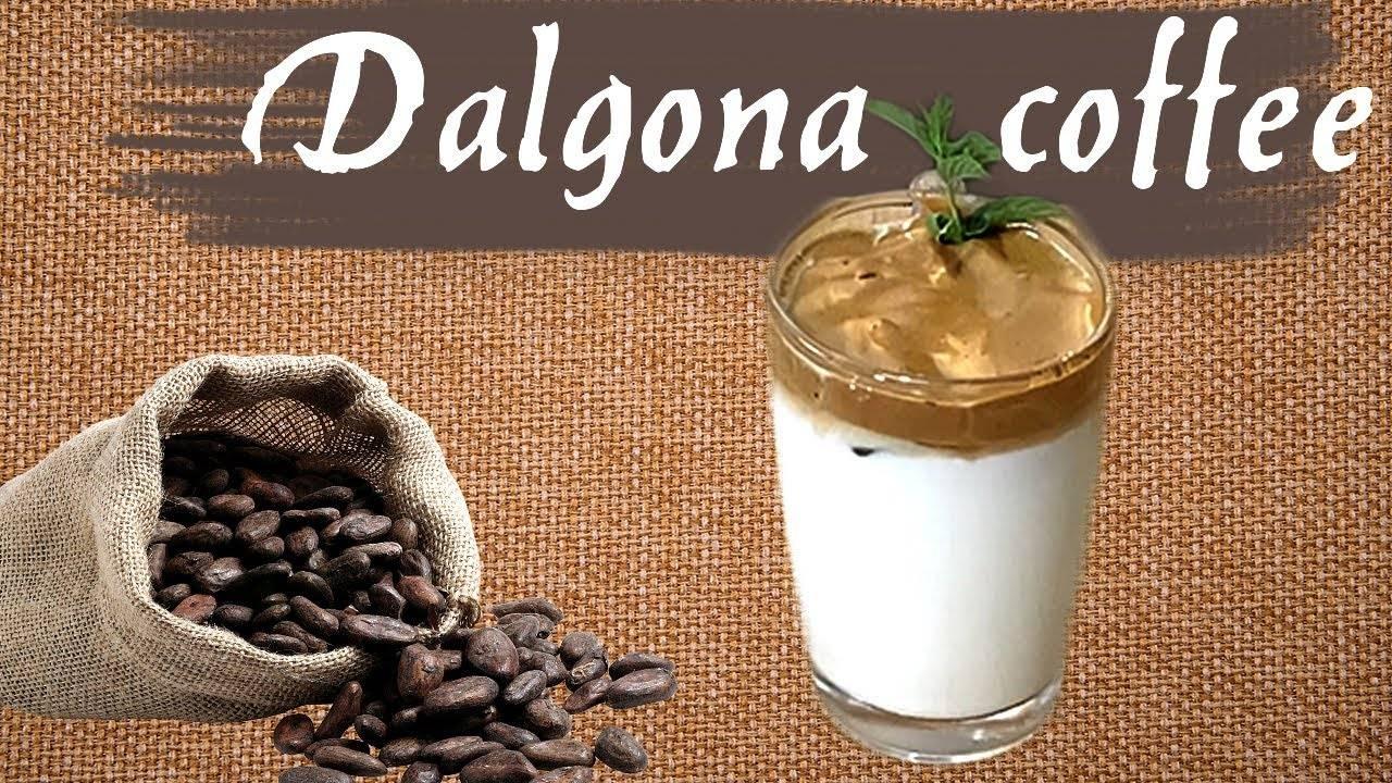 Дальгона-кофе — взбитый кофе с молоком