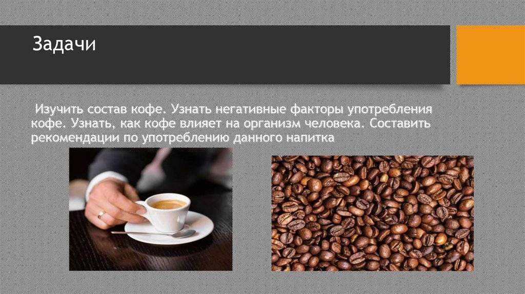 Польза и вред кофе для мужчин