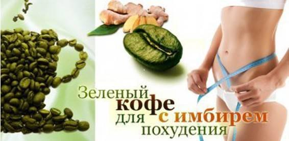 Похудеть на зеленом кофе с имбирем: натуральный напиток