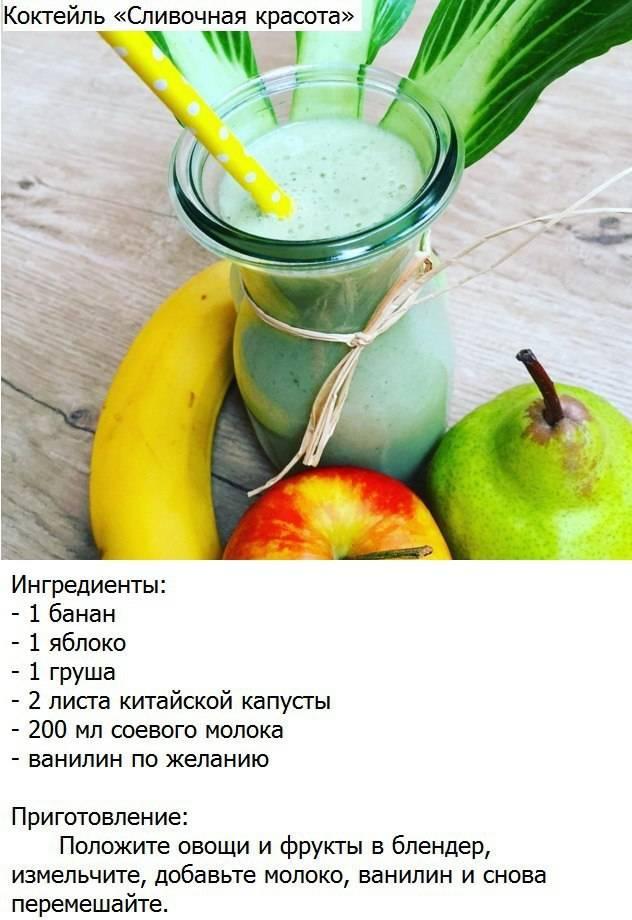 Яблочно-банановый смузи: рецепт с фото, секреты приготовления (+отзывы)