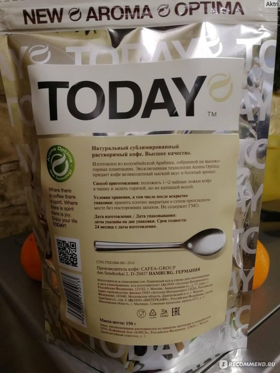 Today : товары бренда на официальном сайте дистрибьютора coffee-butik.ru - севастополь