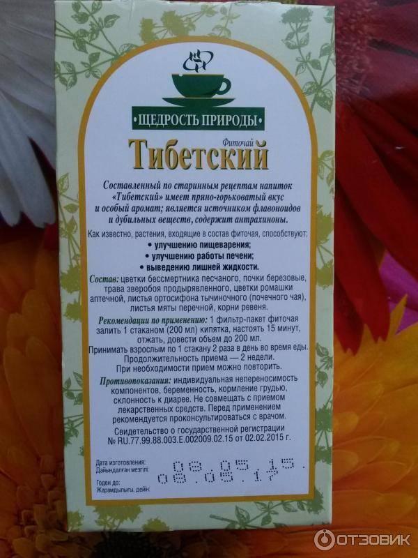 """""""почечный сбор"""": состав трав, полезные свойства и противопоказания"""