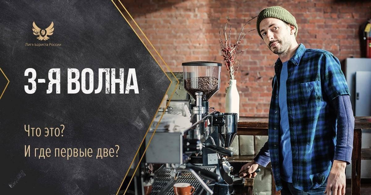 «кофе третьей волны», и в чем его отличие от «спешелти кофе» от эксперта