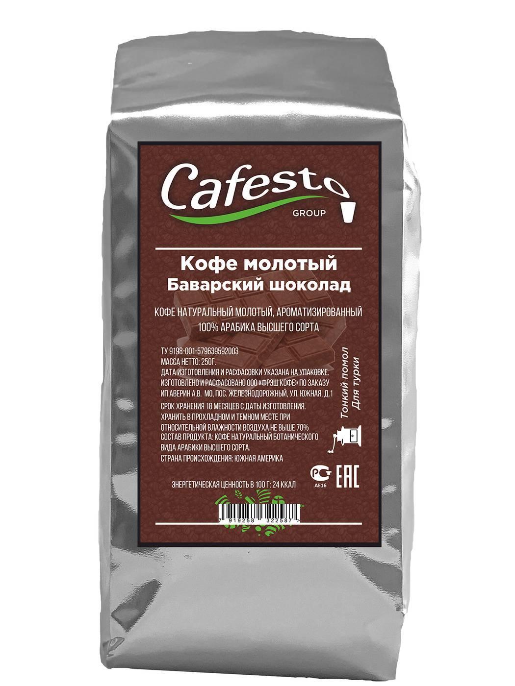 ✸ молотый кофе ✸ топ-10 рейтинг лучших брендов ✸