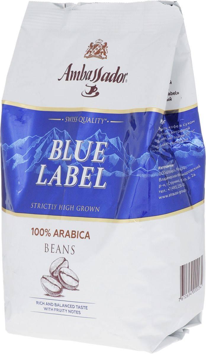 Кофе амбассадор: состав, виды, отзывы