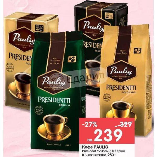 Кофе paulig: описание и отзывы
