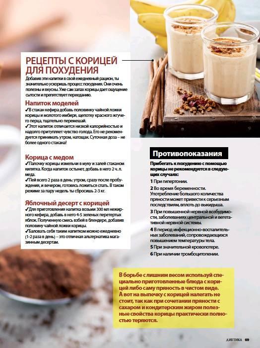 Корица: польза и вред для здоровья после 50 лет, для мужчин, для женщин, при сахарном диабете, рецепты
