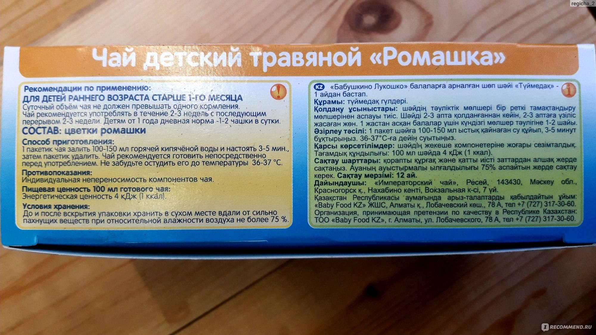 Мнение врача: с какого возраста можно давать детям чай с сахаром? черный чай ребенку! когда давать можно