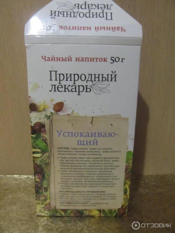 Успокаивающий чай для детей: детский чай перед сном для детей до года, на ночь для детей 2 лет