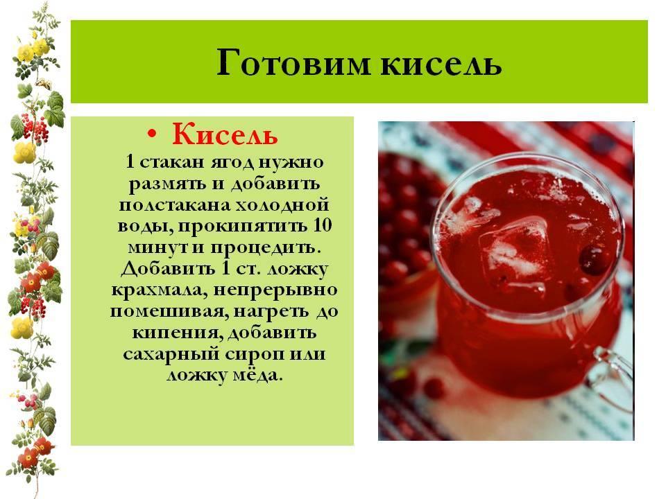 Клюквенный кисель рецепт с фото пошагово - 1000.menu