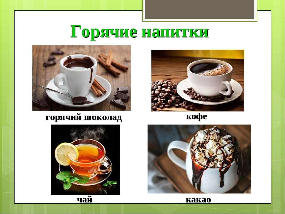 Кофе с шоколадом: как называется, рецепт, польза, как приготовить