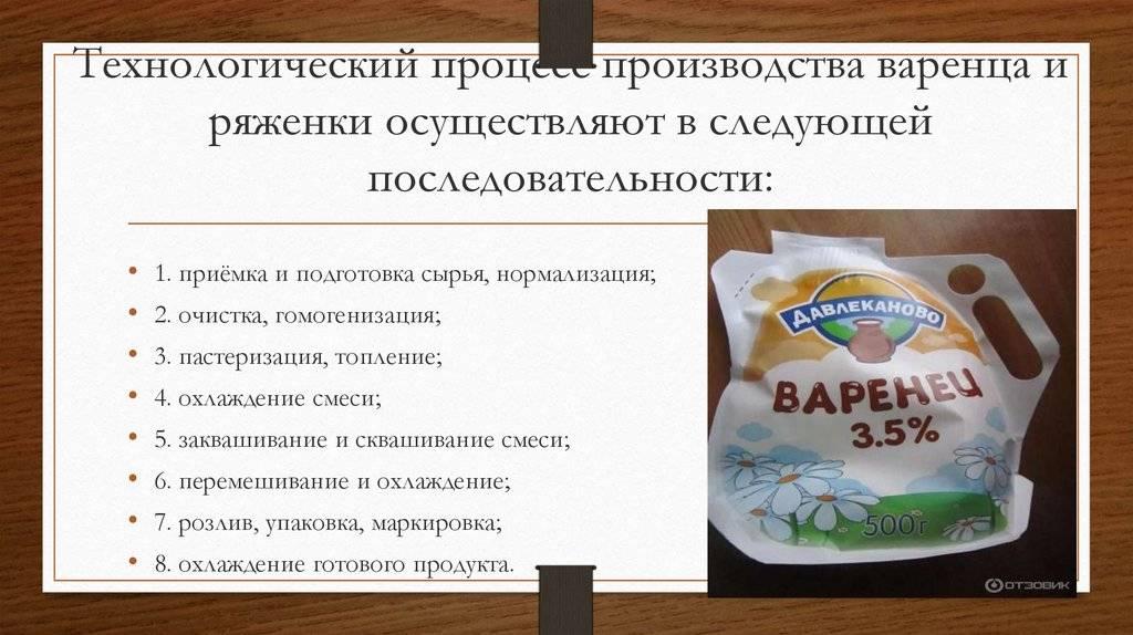 Варенец и ряженка отличия - простые пошаговые рецепты с фотографиями
