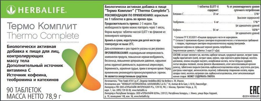 Диета гербалайф - характеристики, состав, применение, рецепты, польза и вред