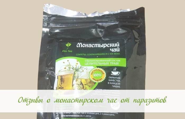 Желудочный чай: обзор монастырского фиточая и других, отзывы