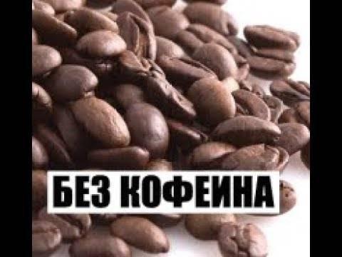 Кофе без кофеина – миф или реальность?