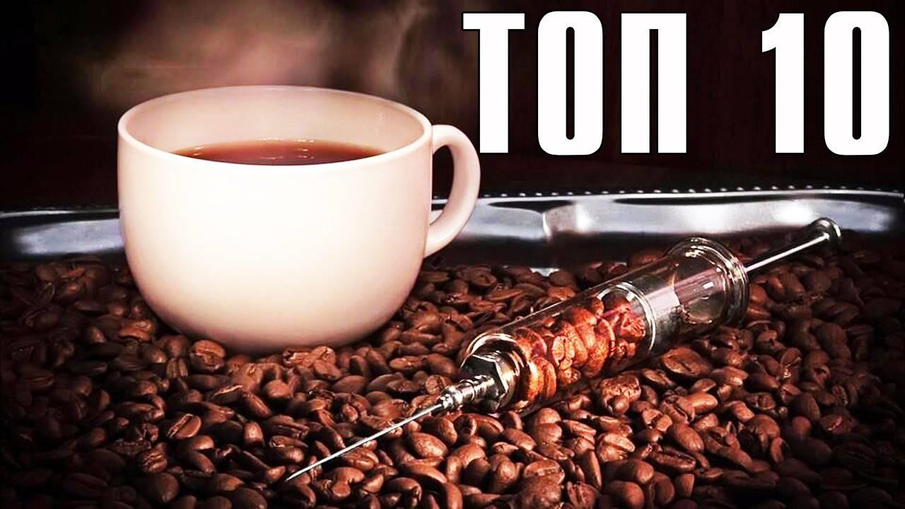 Передозировка кофе симптомы, как вывести кофеин из организма