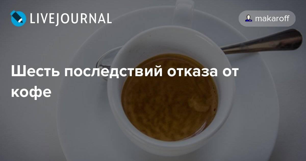 Вызывает ли кофе зависимость
