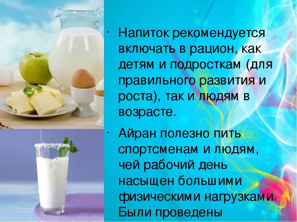 Айран: в чем польза и вред кисломолочного турецкого напитка, показания и противопоказания, а также как приготовить в домашних условиях, пошаговый рецепт с фото