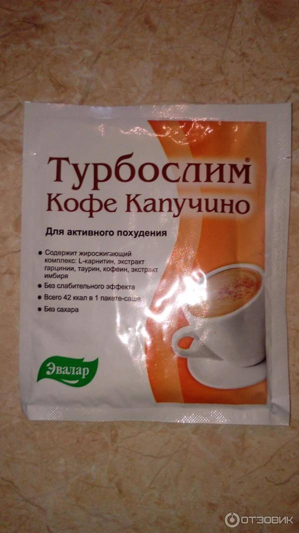 Кофе турбослим для похудения: отзывы и инструкция - allslim.ru