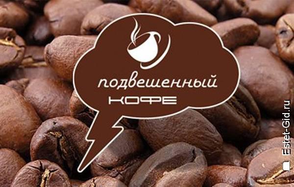 Что значит «Подвешенный» кофе соспессо (Caffè sospeso)
