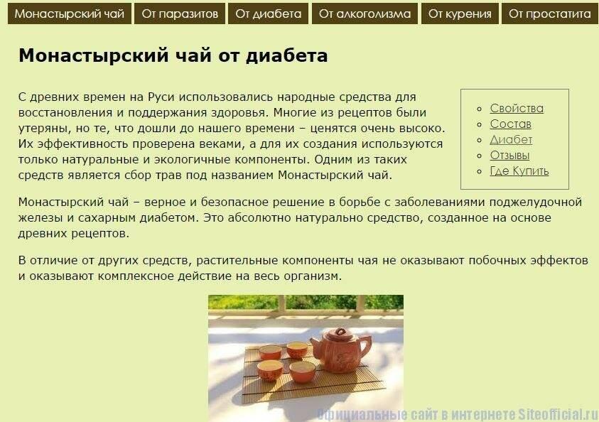 Монастырский чай от диабета: раскрываем секретный рецепт