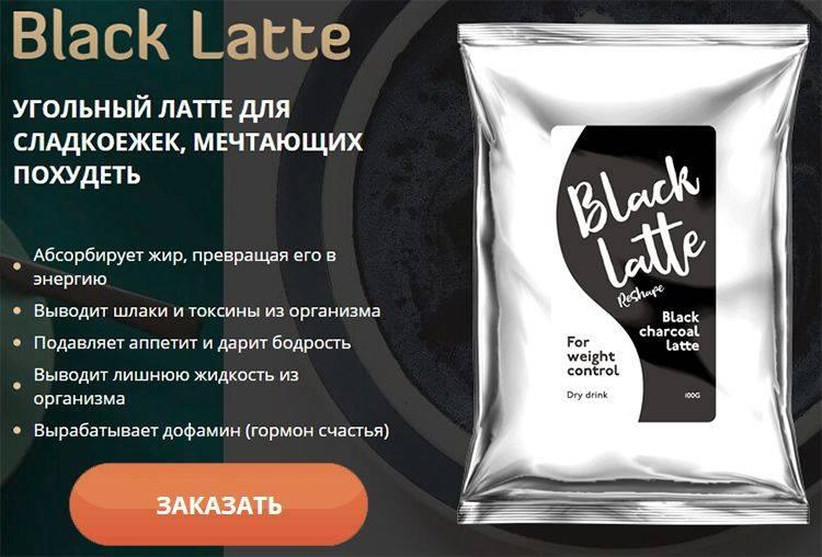 Блэк латте (черный или угольный) для похудения: польза, вред