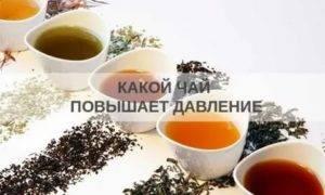 Какой чай понижает давление: какой пить для нормализации давления
