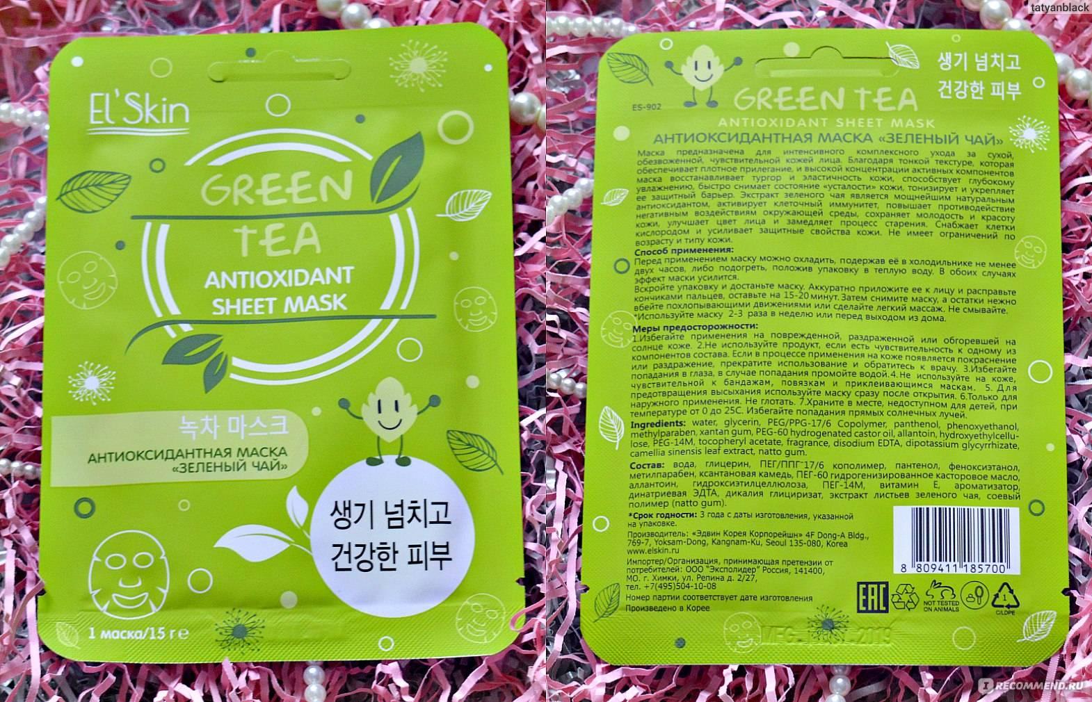 Зеленый чай для лица — польза и применение