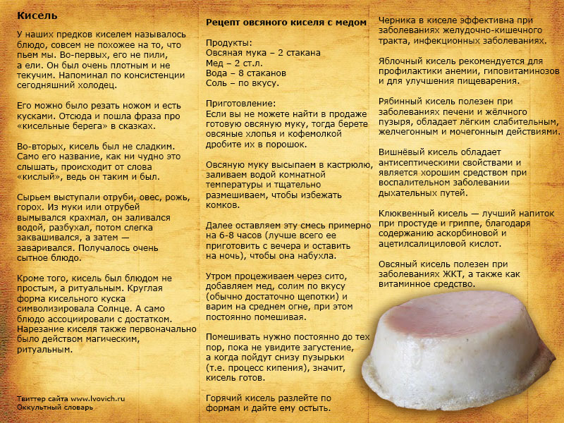 Полезные свойства древних целительных овсяных напитков — киселя и