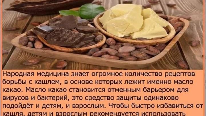 ✅ как принимать масло какао от кашля? - vrach-med.ru