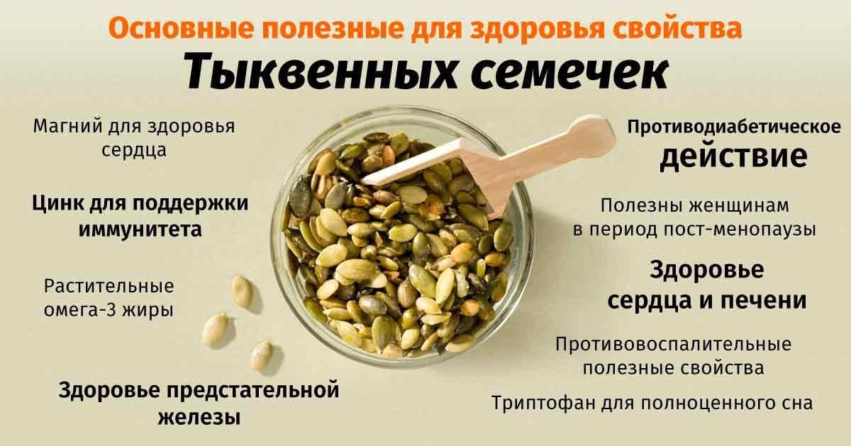 Тыквенные семечки - польза и вред для организма, свойства и лечение для мужчин и женщин