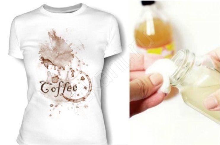 Как отстирать кофе? – убираем пятна и следы с одежды