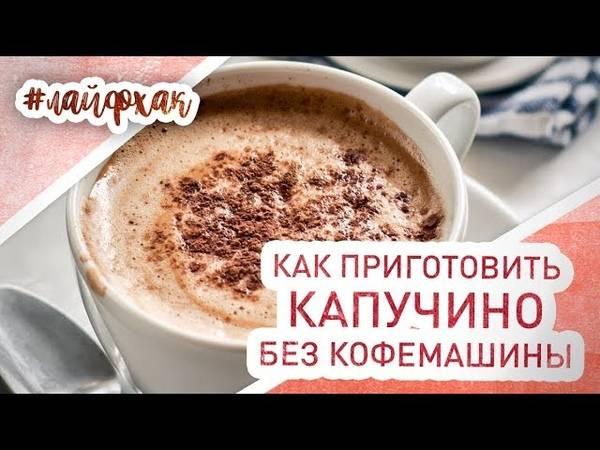 Кофе капучино: рецепты, виды, фото, история, видео приготовления