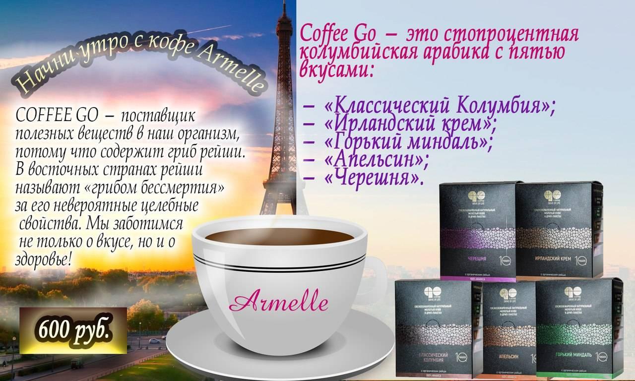 7 вкусов нового российского кофе Армель (Armelle)