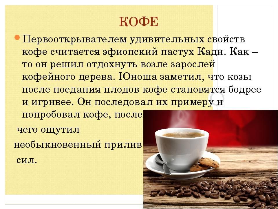 Кофе – польза и вред для женщин