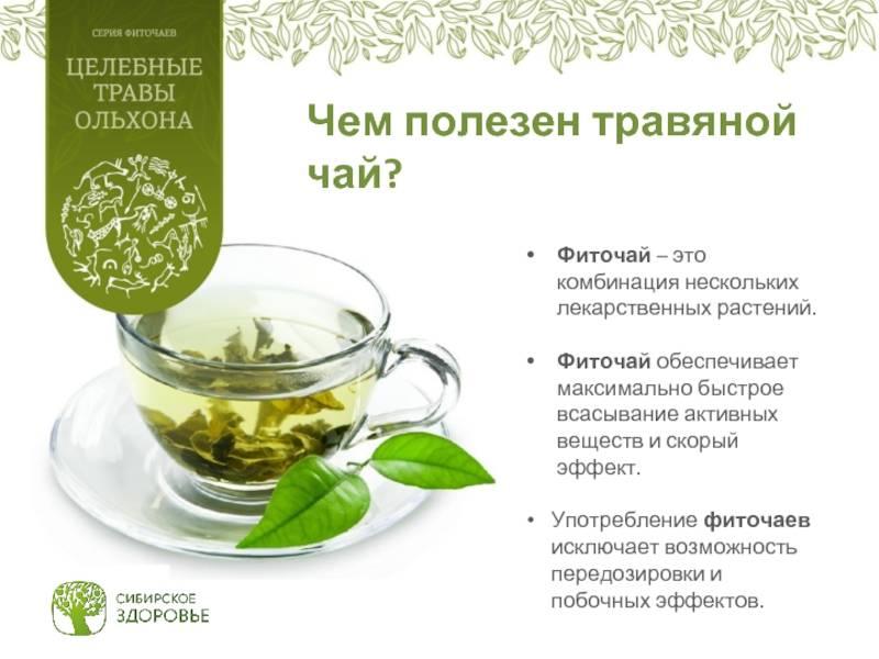 Травяные чаи: рецепты. витаминные, пряные и вкусные чаи