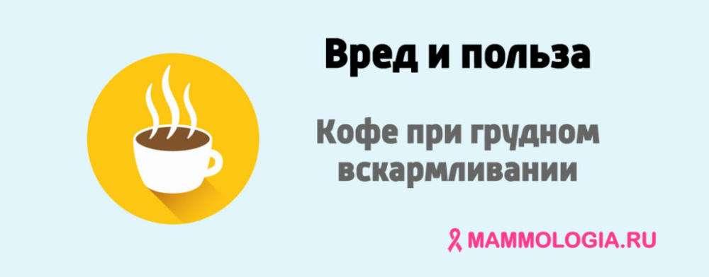 Можно ли беременным кофе с молоком растворимый или молотый, допустимо ли пить его во время 1, 2 и 3 триместра, например, утром, если нельзя, то почему?