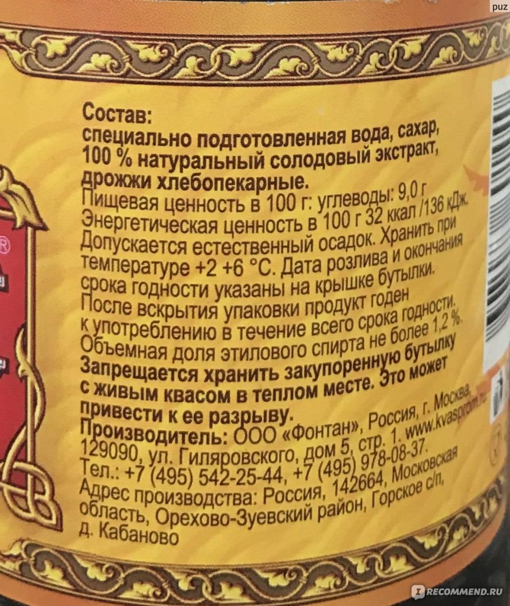 """Квас царские припасы  ооо """"кваспром"""" живой"""