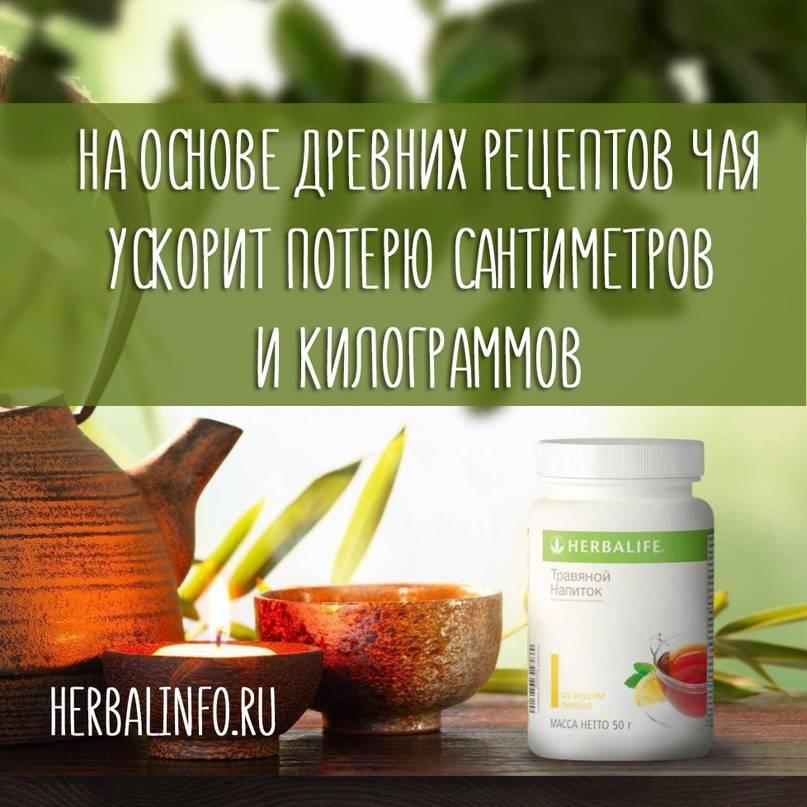 Гербалайф для похудения, отзывы и результаты: как правильно принимать биодобавку herbalife для снижения веса