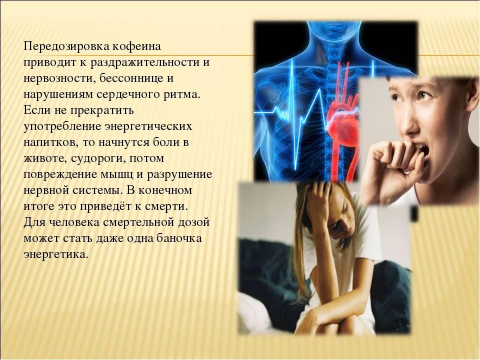 Передозировка кофеином - medical insider