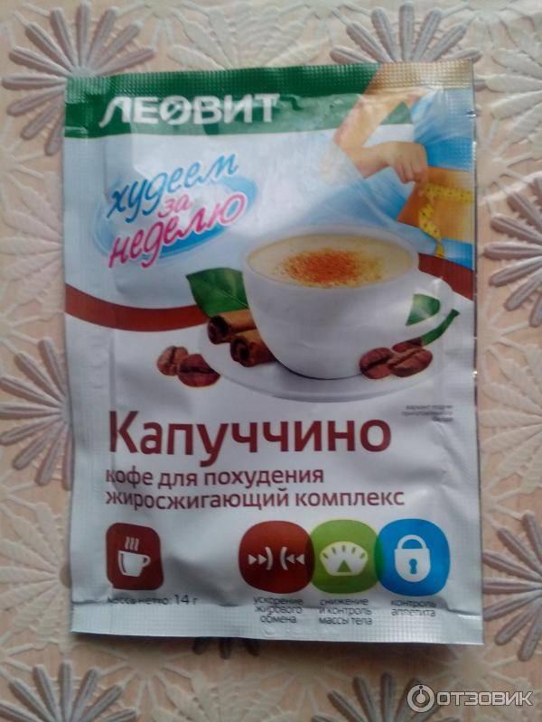 Кофе леовит отзывы - препараты для похудения - первый независимый сайт отзывов россии