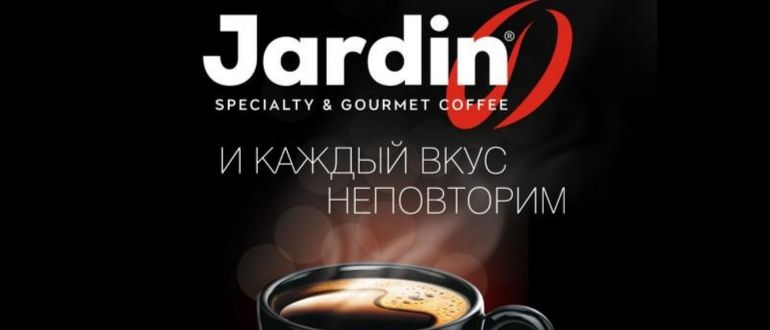 Кофе woseba или кофе jardin - что лучше, сравнение, что выбрать 2020
