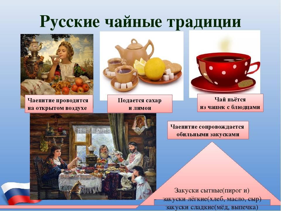 Великий чайный путь, история распространения чая в россии и традиции русского чаепития
