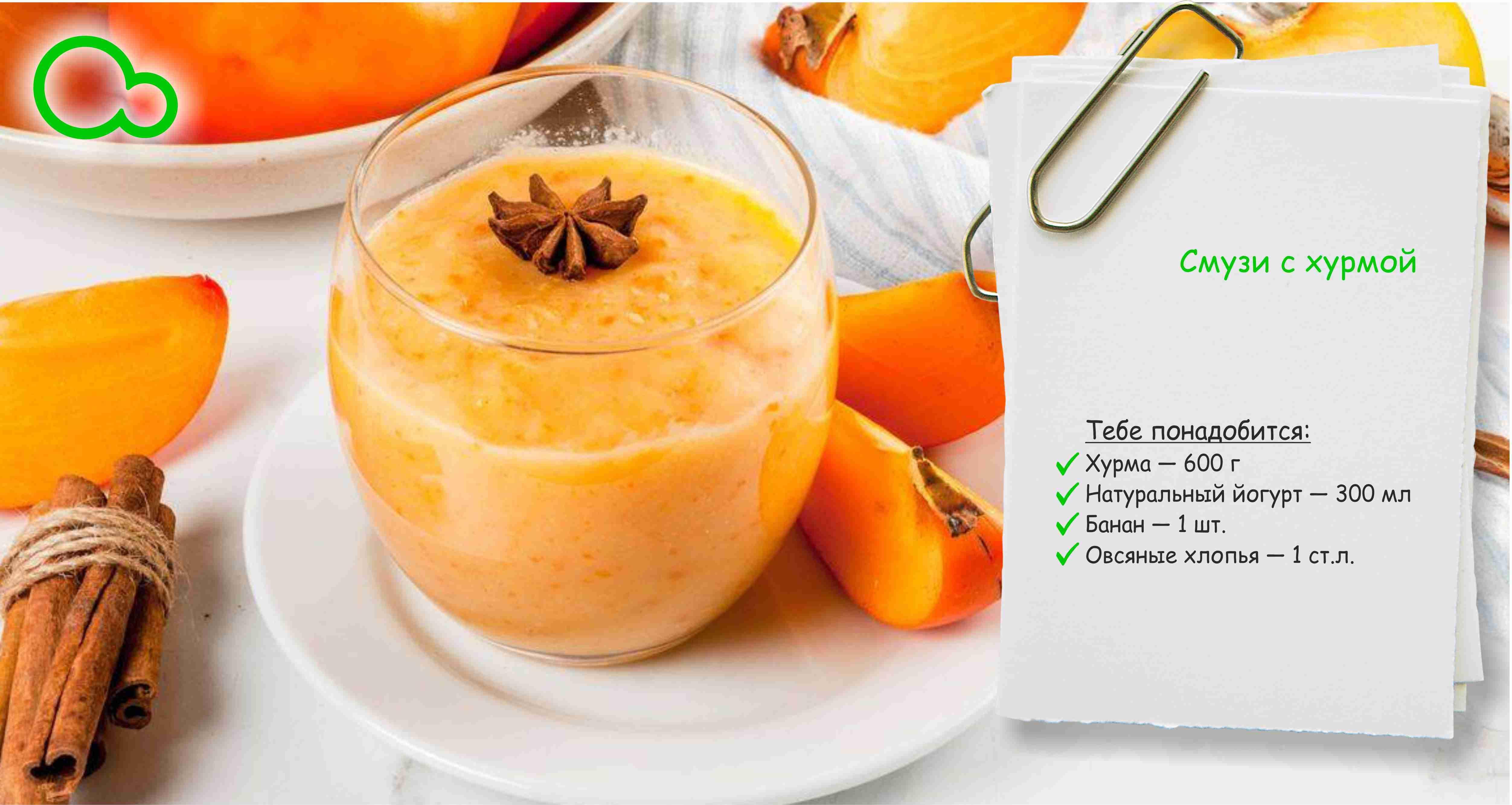 Смузи с хурмой, бананом и апельсином: рецепт с фото пошагово