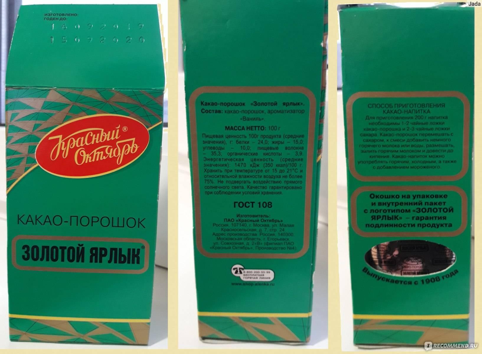Ненастоящее и опасное какао 2021 года — 6 худших марок любимого напитка: обзор и вред для здоровья