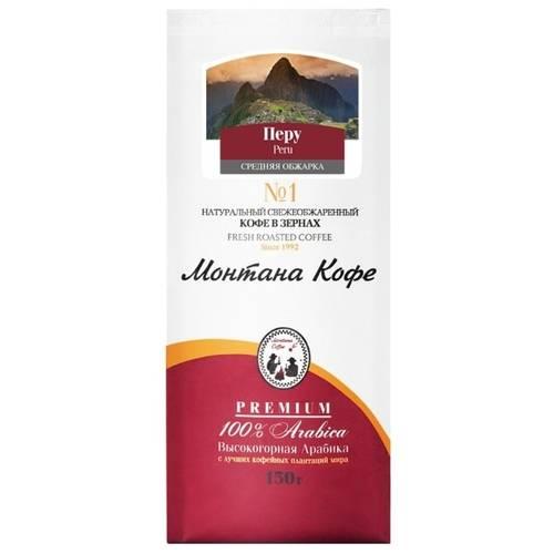 Кофе монтана (montana): описание, история и виды марки