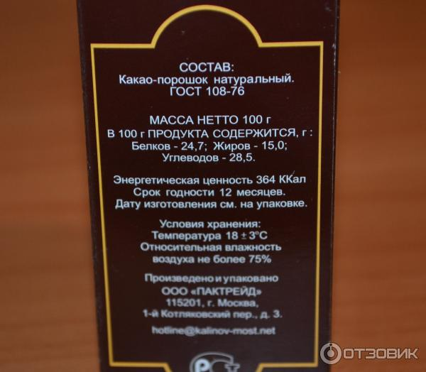 Какао-порошок — химический состав, пищевая ценность