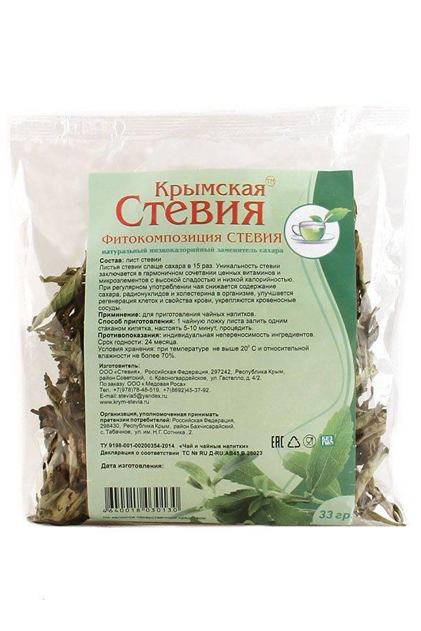 Стевия: польза и вред для организма человека, лечебные свойства и применение травы