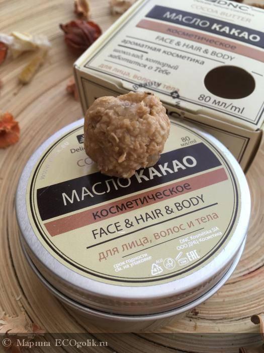 Масло какао – польза и вред для лица и тела, состав, применение в косметологии и медицине