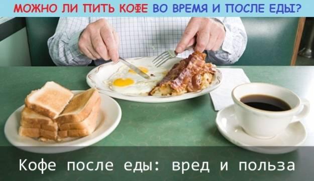 Кофе с молоком после инфаркта